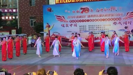 表演唱《慈利是个好地方》太太乐分会 -建国70周年