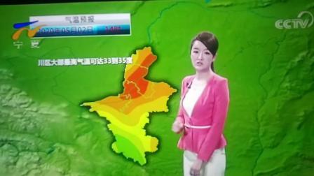 宁夏卫视天气预报(2020年5月1日)(资料)