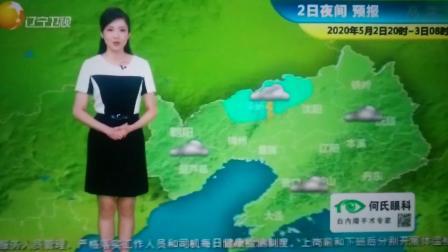 辽宁卫视天气预报(2020年5月1日)(资料)