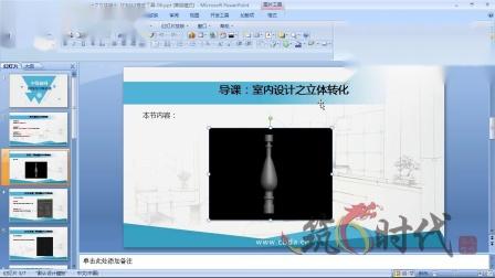 【筑龙时代】_天津室内设计培训_3DMAX修改工具-06(01)