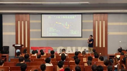 万事万物皆是链接|张鹏飞|TEDxCAUC
