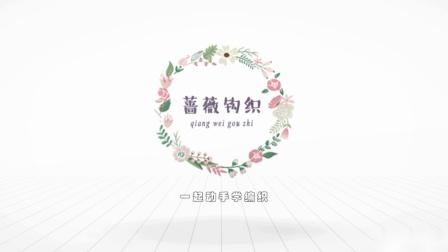 蔷薇钩织视频第106集灵动片头