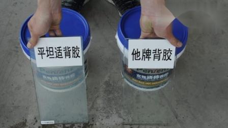 Pentens T-007BJ水性瓷砖背胶.mp4