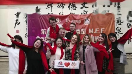 M.E.F.祝大家2020年新年快乐/M.E.F.颁奖礼在济南