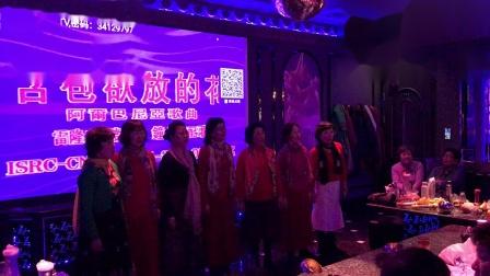 哆来咪年会小合唱(2019.12)