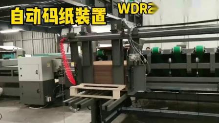 WDR200工业级高速瓦楞纸箱数码印刷连线设备在意大利成功投产