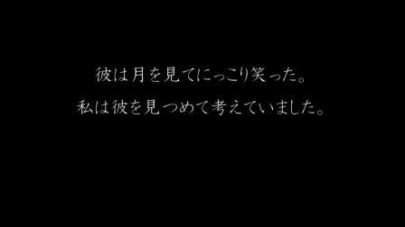 No,18 モイ【三行情书比赛/3行ラブレターコンテスト】