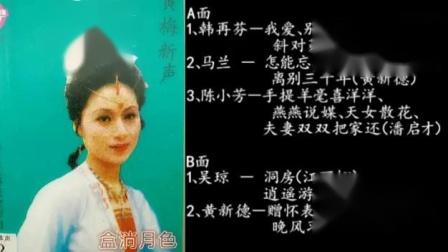 《1985年黄梅戏十佳演员演出录音》黄梅新声(2)