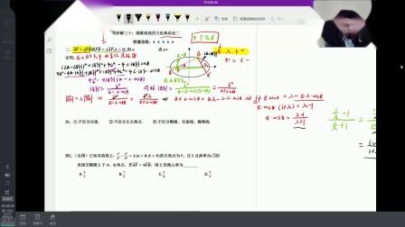 高中数学——圆锥曲线四大经典结论
