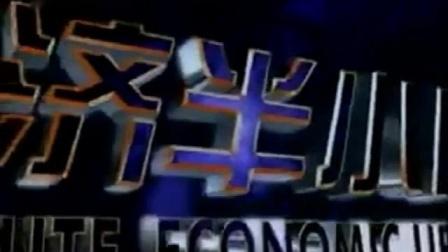 中央电视台经济生活服务频道《经济半小时》2000年片头