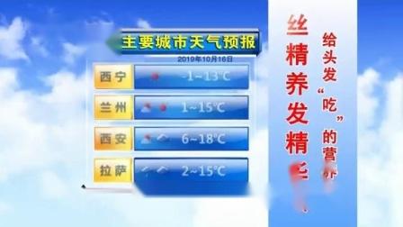 中央电视台新闻频道《全国主要城市天气预报》第一次改标清16比9播出