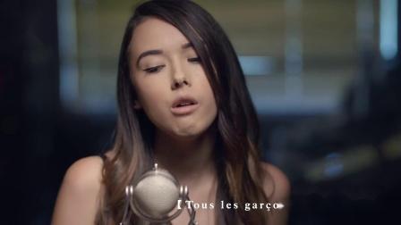 法国少女歌手:Chloe Stafler 克洛伊·斯塔夫勒 演唱:《Tous les garons et les filles 所有的男孩和女孩》