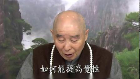 净空法师:真会念佛的人都是这样念的?