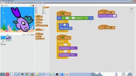 Scratch少儿编程---变色的河豚.mp4