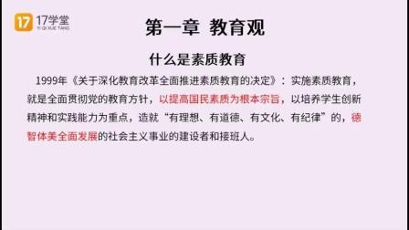 一起考教师-教师资格证精品课:(科目一)综合素质之职业理念-1.mp4