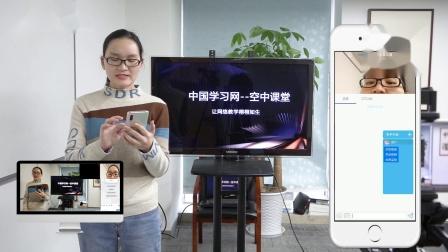 中国学习网——双手机直播教学演示