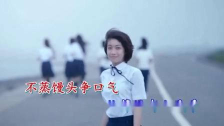 不蒸馒头争口气-大白梨MV演唱版