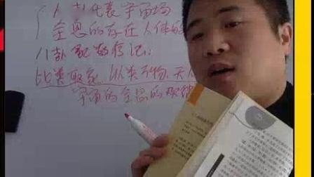 易修学堂象数课程1