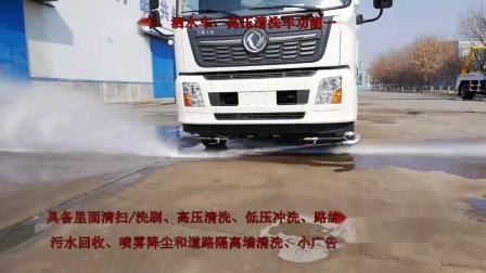 同辉汽车8吨洗扫车作业视频15712702379