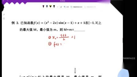 高中数学——函数性质速解技巧