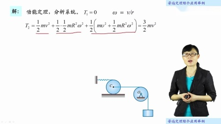 [25.1.1]--25.1普遍定理的综合应用举例(视频)