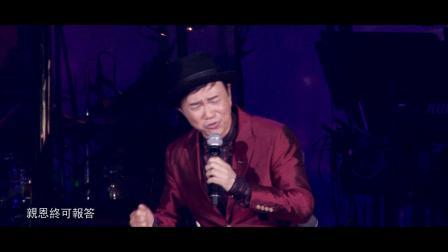 真的愛你 - 區瑞強 @ 絕美聲演 2019演唱會重溫版