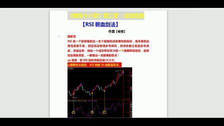 股票短线操作技巧 技术分析教程 股票 入门基础知识教学第一集 (99)