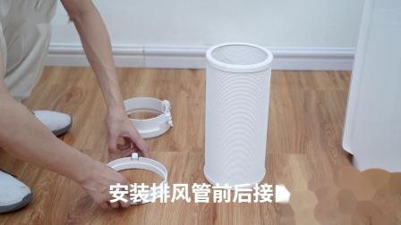 美的移动空调 KY-35/N1Y-PD3 安装视频