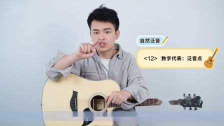 吉他零基础指弹第10课 | 超迷人的泛音技巧
