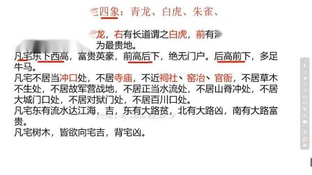 002曾勇老师评阳宅风水之《阳宅十书》阳宅四象:青龙、白虎、朱雀、玄武.mp4