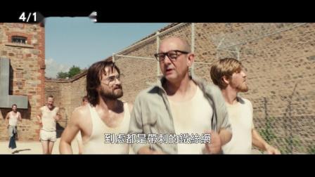 哈利波特越狱!《匙命监狱》中文预告【蛋神电影】