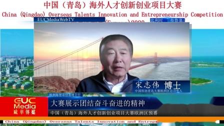 中国(青岛)海外人才创新创业项目大赛欧洲区预赛
