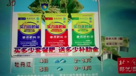 黑龙江卫视天气预报(2020年5月3日)(资料)