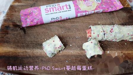 试吃PHD蛋白棒,真的好美味啊~~~