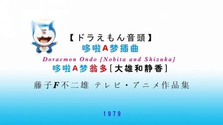 哆啦A梦插曲【Doraemon Ondo(哆啦A梦 翁多) ドラえもん音頭】1979年[Nobita and Shizuka 大雄和静香]