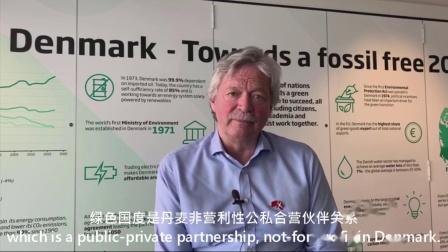 丹中建交70周年访谈 - 两国将积极推进绿色合作