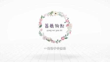 蔷薇钩织视频第109集绿意片头