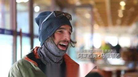 新华社 冬奥脚步纪录片