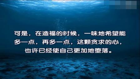 (2)教育短片 折福在点点滴滴处