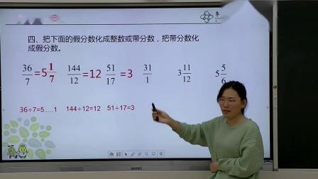 5月22日五年级第2节数学口算题卡第2单元信息窗3复习《分数的意义和性质》.mp4