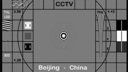 中央电视台奥运频道2000年测试卡
