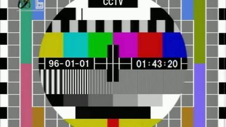 1996年1月1日 中央电视台电影频道 开播之前的测试卡