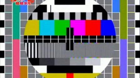 2012年哈哈少儿频道测试卡