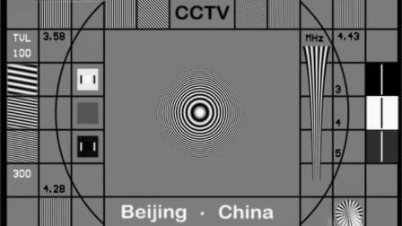 中央电视台电影频道检修 2003年12月29日