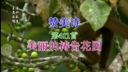 411_美丽的祷告花园_标清