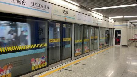上海地铁9号线(创可贴二世993)马当路松江南站方向出站