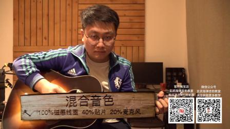 玄武吉他 测评系列 老齐四代手工拾音器全新上市 音色试听