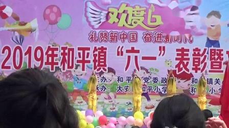 """自贡市大安区和平小学校2019年庆""""六一""""表彰暨文艺汇演幼儿大班舞蹈《欢乐的跳》"""