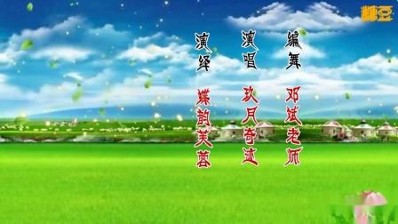 大扇舞【九九艳阳天】