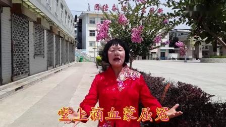 同金莲唱秦腔 祖籍陕西韩城县